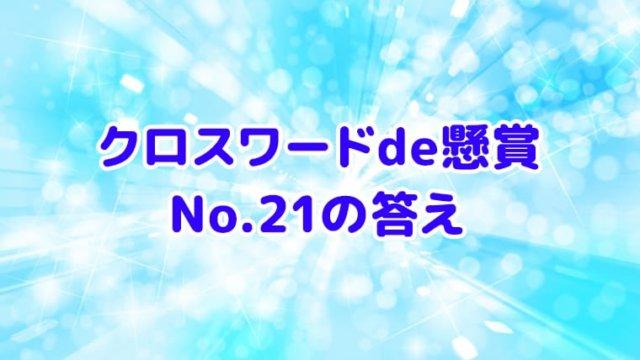 クロスワードde懸賞 No.21 答え