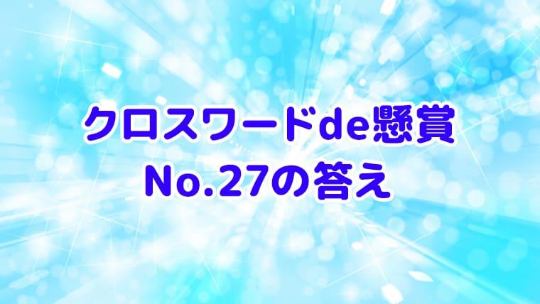クロスワードde懸賞 No.27 答え