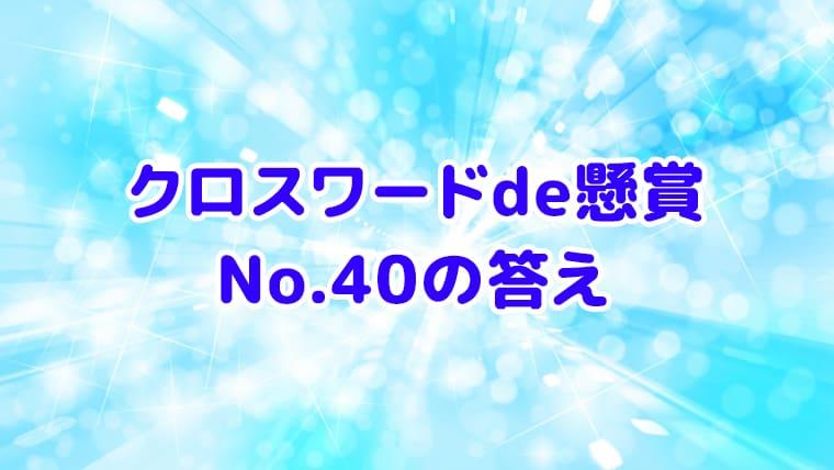 クロスワードde懸賞 No.40 答え