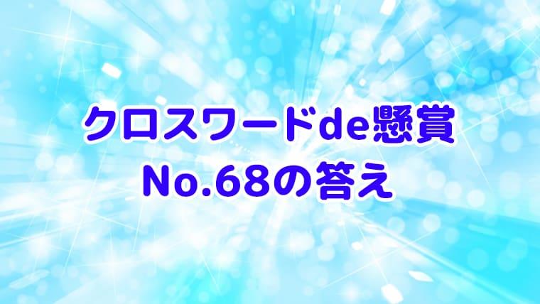 クロスワードde懸賞 No.68 答え