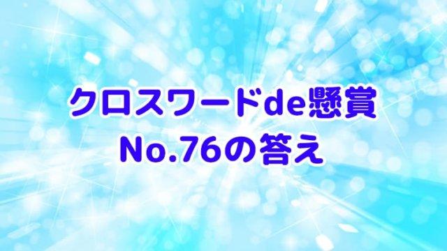 クロスワードde懸賞 No.76 答え