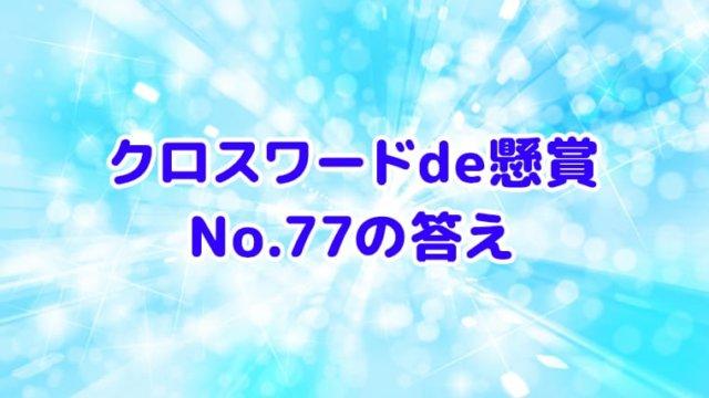クロスワードde懸賞 No.77 答え