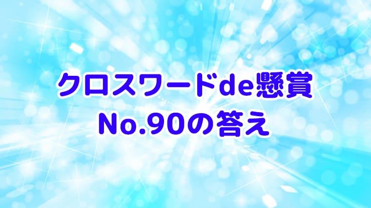 クロスワードde懸賞 No.90 答え