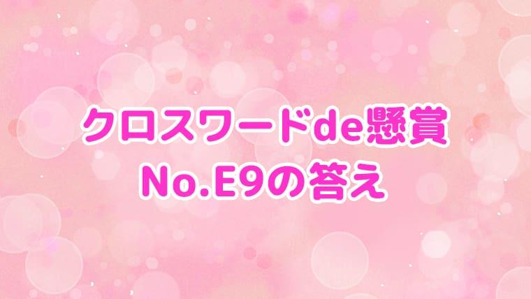 クロスワードde懸賞 No.E9 答え