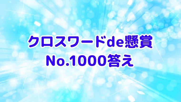 クロスワードde懸賞 No.1000 答え