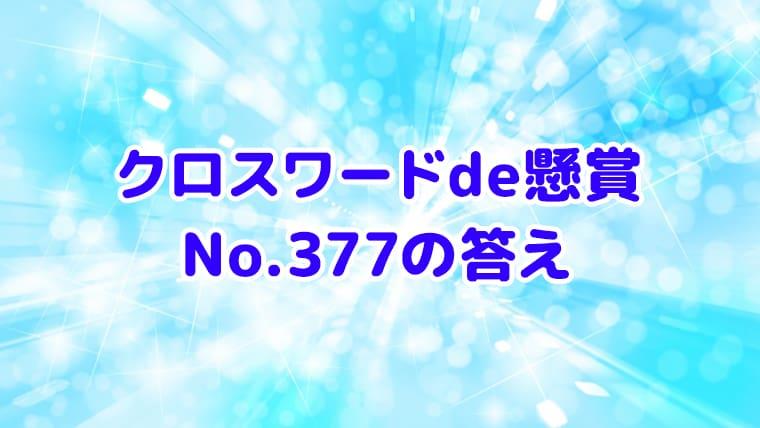 クロスワードde懸賞 No.377 答え