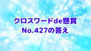 クロスワードde懸賞 No.427