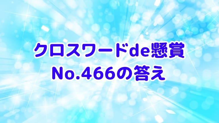 クロスワードde懸賞 No.466 答え