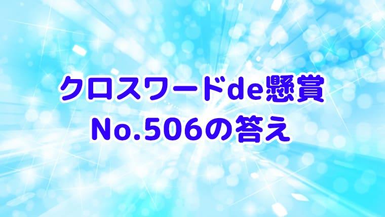 クロスワードde懸賞 No.506 答え