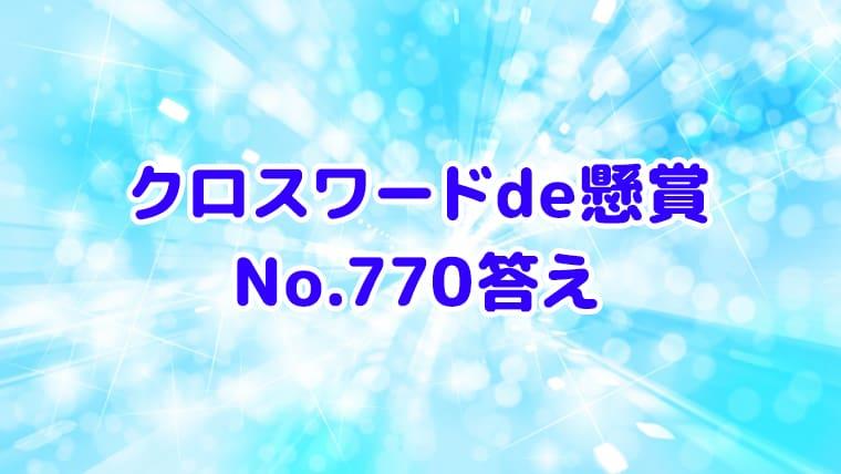 クロスワードde懸賞 No.770 答え