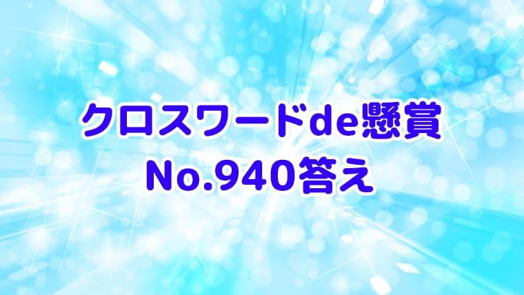 クロスワードde懸賞 No.940 答え