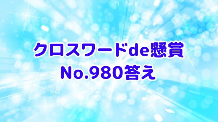 クロスワードde懸賞 No.980 答え