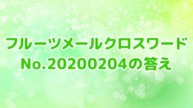 フルーツメール クロスワードゲーム No.20200204 答え