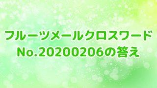 フルーツメール クロスワードゲーム No.20200206 答え