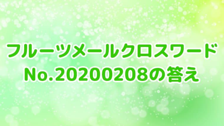 フルーツメール クロスワードゲーム No.20200208 答え