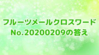フルーツメール クロスワードゲーム No.20200209 答え