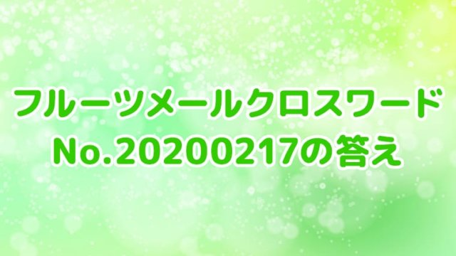 フルーツメール クロスワードゲーム No.20200217 答え