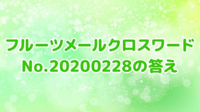フルーツメール クロスワードゲーム No.20200228 答え
