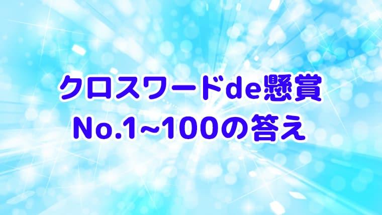 クロスワードde懸賞 No.1〜100 答え
