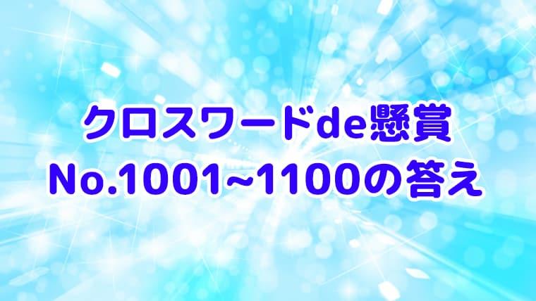 クロスワードde懸賞 No.1001〜1100 答え