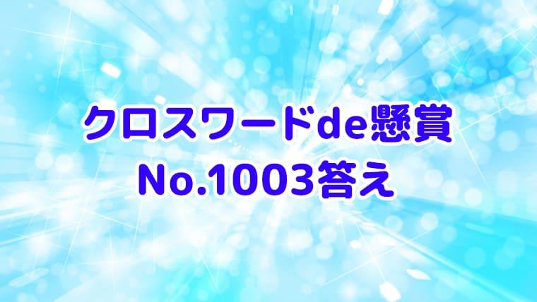 クロスワードde懸賞 No.1003 答え
