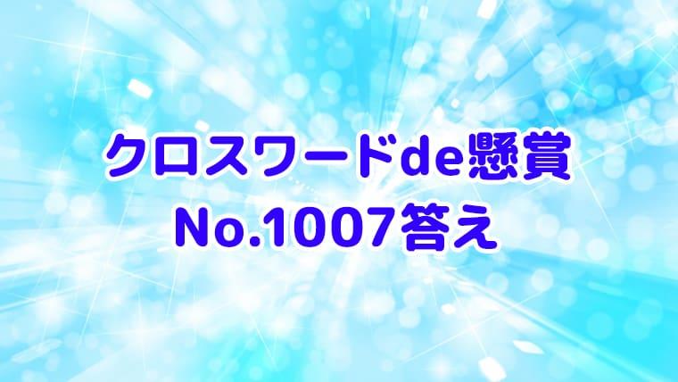 クロスワードde懸賞 No.1007 答え