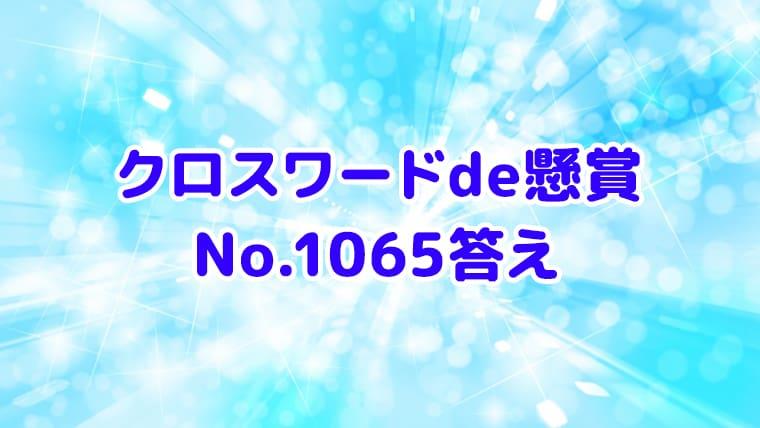 クロスワードde懸賞 No.1065 答え