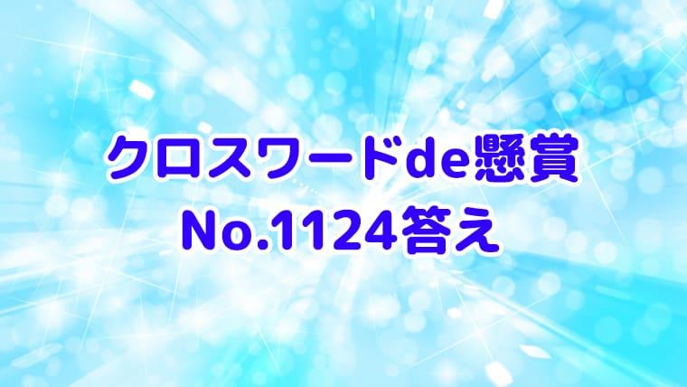 クロスワードde懸賞 No.1124 答え