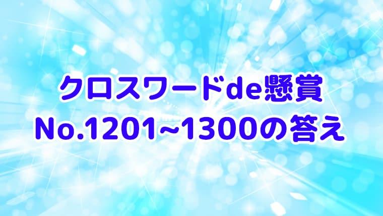 クロスワードde懸賞 No.1201〜1300 答え