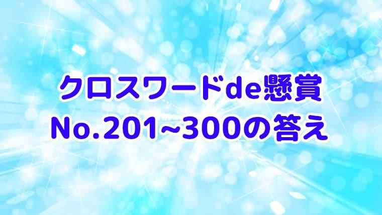 クロスワードde懸賞 No.201〜300 答え