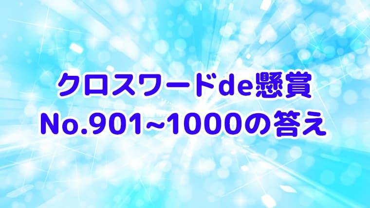 クロスワードde懸賞 No.901〜1000 答え