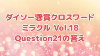 ダイソー クロスワード Vol.18 Question21  答え