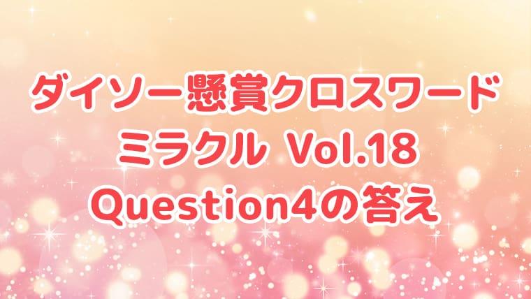 ダイソー クロスワード Vol.18 Question4 答え