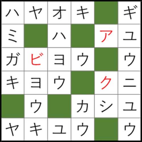 クロスワードパズル Q1 答え