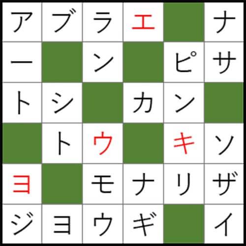 クロスワードパズル Q12 答え