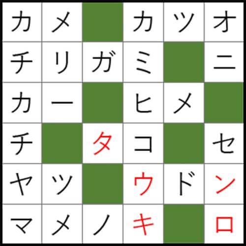 クロスワードパズル Q14 答え