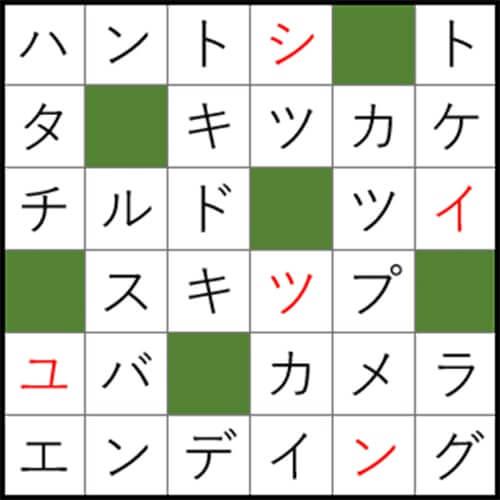 クロスワードパズル Q16 答え