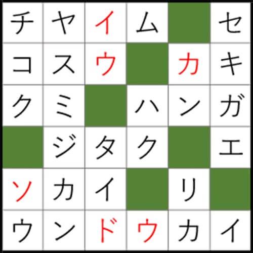 クロスワードパズル Q17 答え