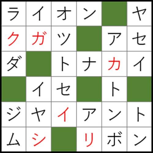 クロスワードパズル Q18 答え