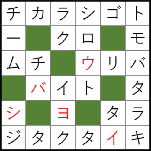 クロスワードパズル Q20 答え