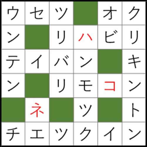 クロスワードパズル Q21 答え