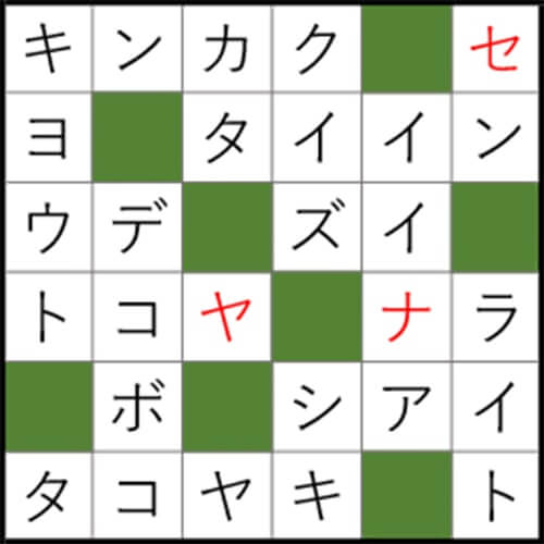 クロスワードパズル Q25 答え
