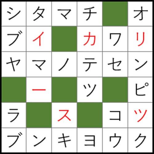 クロスワードパズル Q26 答え