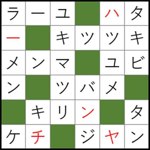 クロスワードパズル Q27 答え