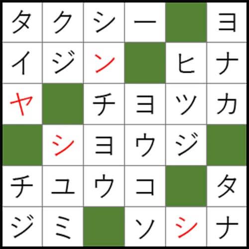 クロスワードパズル Q28 答え
