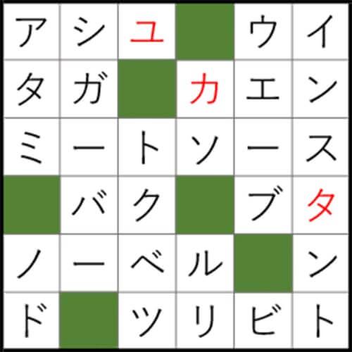 クロスワードパズル Q3 答え