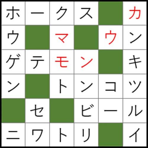 クロスワードパズル Q30 答え
