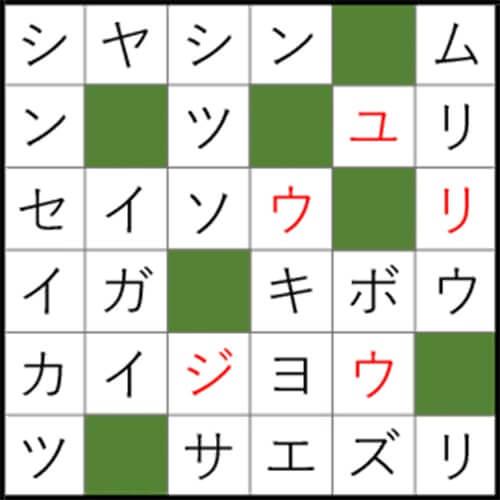 クロスワードパズル Q31 答え