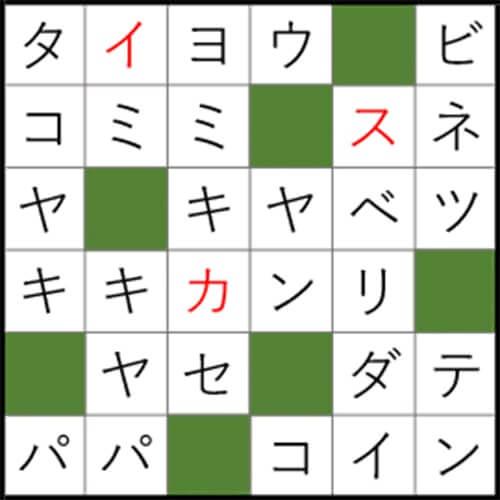 クロスワードパズル Q32 答え