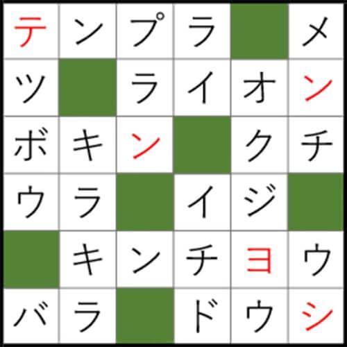 クロスワードパズル Q33 答え
